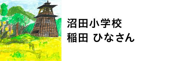 沼田小学校 稲田ひなさん