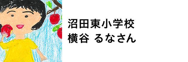 沼田東小学校 横谷るなさん