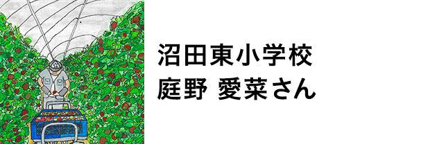沼田東小学校 庭野 愛菜さん