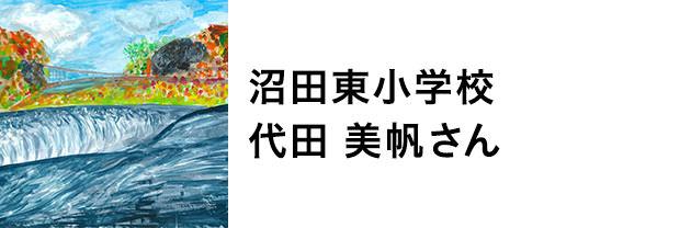 沼田東小学校 代田美帆さん