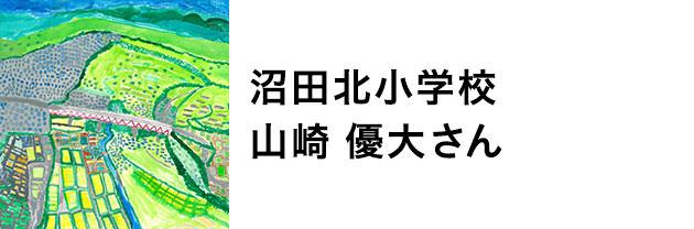 沼田北小学校 山崎優大さん