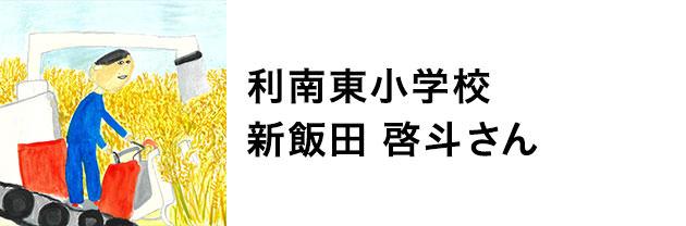 利南東小学校 新飯田 啓斗さん