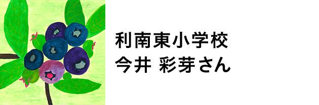 利南東小学校 今井 彩芽さん