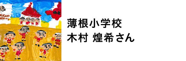 薄根小学校 木村煌希さん