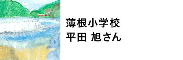 薄根小学校 平田旭さん