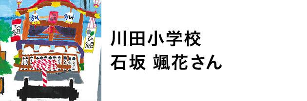 川田小学校 石坂颯花さん