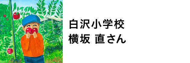 白沢小学校 横坂直さん