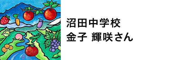 沼田中学校 金子輝咲さん