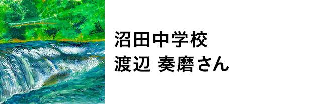 沼田中学校 渡辺奏磨さん