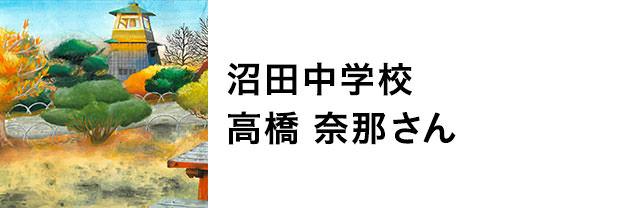 沼田中学校 高橋奈那さん