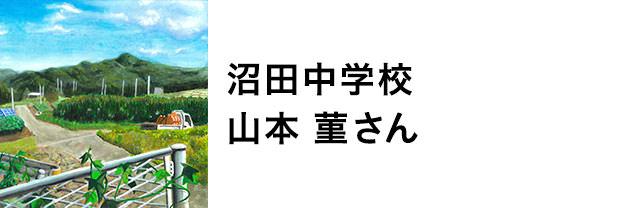 沼田中学校 山本董さん