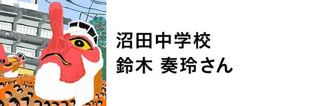 沼田中学校 鈴木奏玲さん