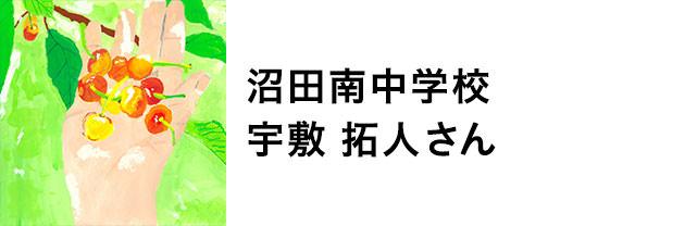 沼田南中学校 宇敷拓人さん