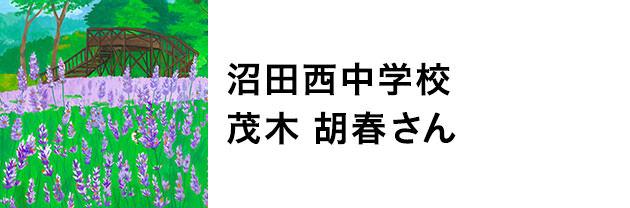 沼田西中学校 茂木胡春さん