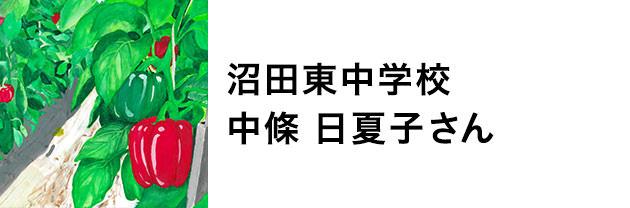 沼田東中学校 中條日夏子さん