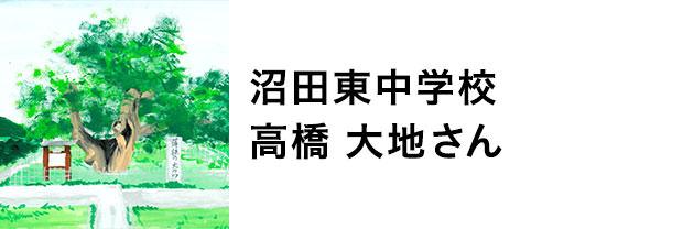 沼田東中学校 高橋大地さん