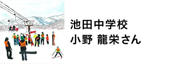池田中学校 小野龍栄さん