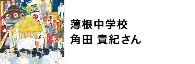 薄根中学校 角田貴紀さん