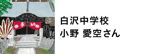 白沢中学校 小野愛空さん