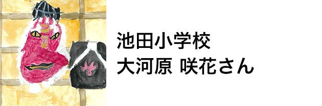 池田小学校 大河原 咲花さん