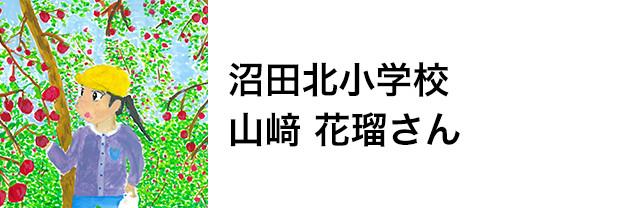 沼田北小学校 山﨑 花瑠さん