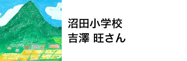 沼田小学校 吉澤 旺さん