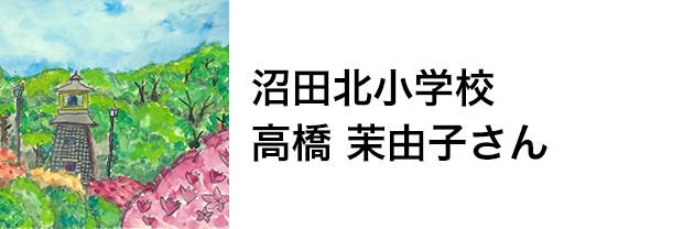沼田北小学校 高橋 茉由子さん