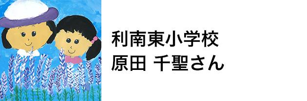 利南東小学校 原田 千聖さん