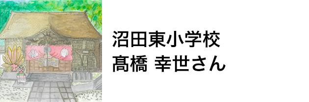 沼田東小学校 髙橋 幸世さん