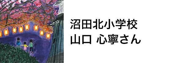 沼田北小学校 山口 心寧さん
