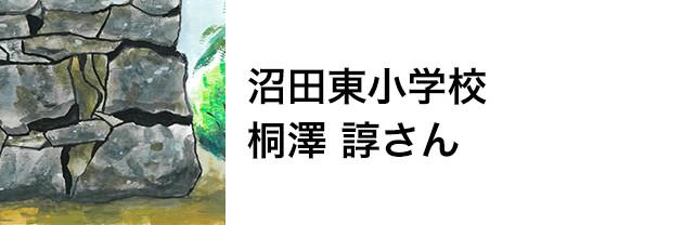 沼田東小学校 桐澤 諄さん