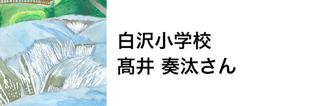 白沢小学校 髙井 奏汰さん