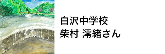 白沢中学校 柴村 澪緒さん