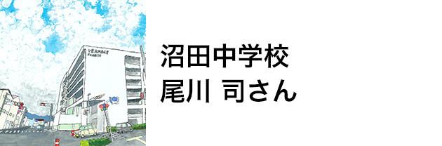 沼田中学校 尾川 司さん