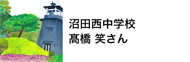 沼田西中学校 髙橋 笑さん