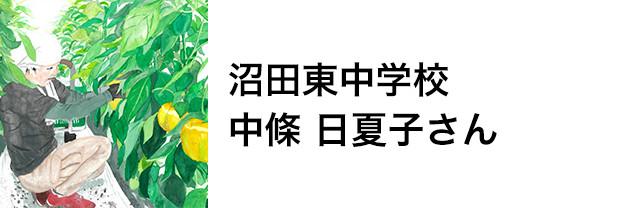 沼田東中学校 中條 日夏子さん