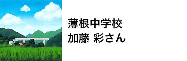 薄根中学校 加藤 彩さん
