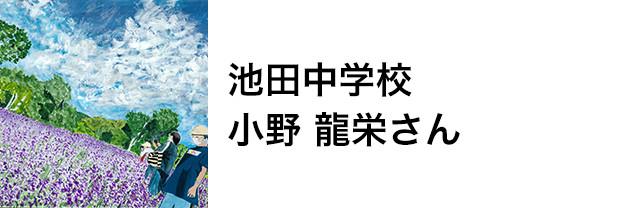 池田中学校 小野 龍栄さん
