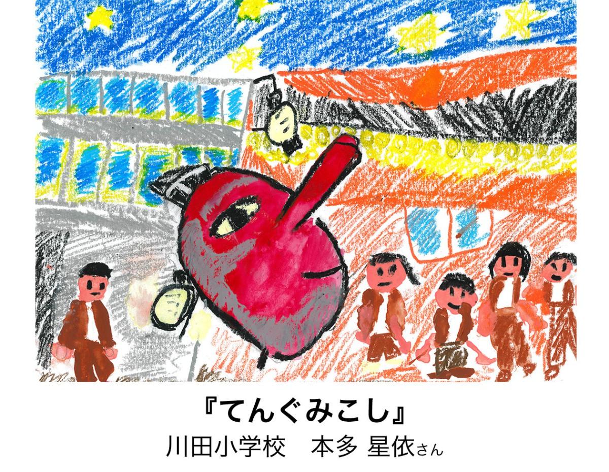 川田小学校 本多 星依さん